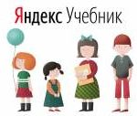Яндекс учебник